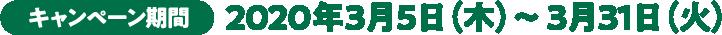 キャンペーン期間 2020年3月5日(木)~3月31日(火)