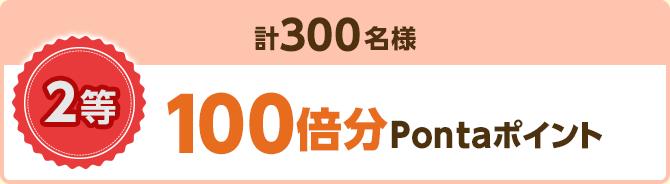 2等 100倍分Pontaポイント