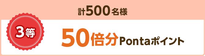 3等 50倍分Pontaポイント