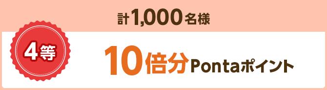 4等 10倍分Pontaポイント