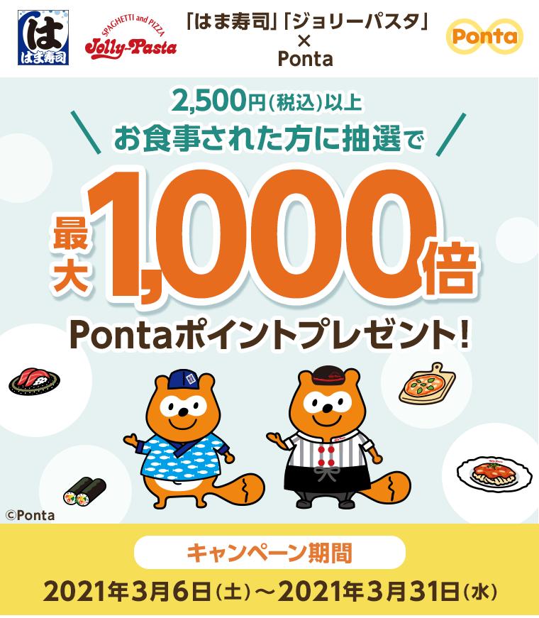 はま寿司×ジョリーパスタ合同キャンペーン