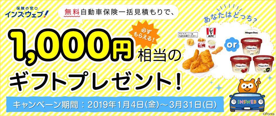 無料自動車保険一括見積もりで、必ずもらえる!1000円相当のギフトプレゼント! キャンペーン期間:2019年1月4日(金)~3月31日(日)