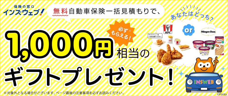 無料自動車保険一括見積もりで、必ずもらえる!1000円相当のギフトプレゼント!