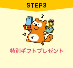 STEP3.限定ギフトプレゼント