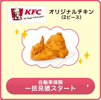 KFC オリジナルチキン2ピース 自動車保険一括見積スタート
