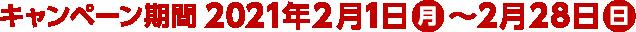 キャンペーン期間:2021年2月1日(月)~2月28日(日)