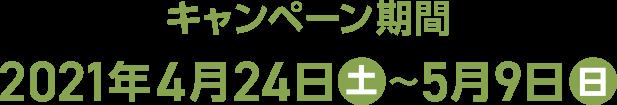 キャンペーン期間:2021年4月24日(月)~5月9日(日)