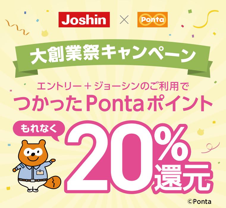 「大創業祭」開催中!ジョーシン利用ポイント20%還元!