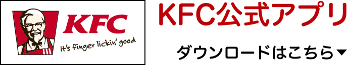KFCマイレージプログラム!お会計時にアプリ会員証を提示するだけ!チキンマイルを貯めて限定クーポンをGET!