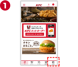 KFCアプリ起動後、画面右下の「会員証」ボタンを押す。