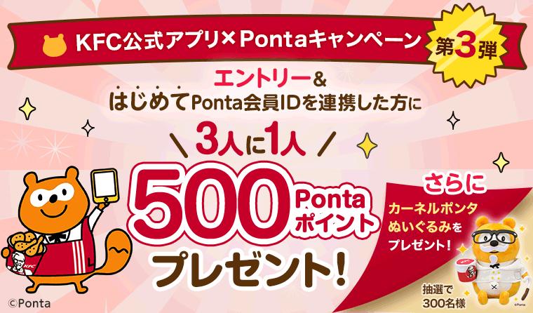 KFCアプリとPonta会員ID新規連携キャンペーン第3弾