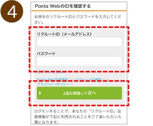 PontaWebにログイン。