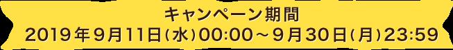 キャンペーン期間2019/9/11~9/30