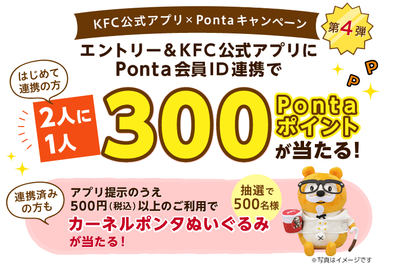 KFC公式アプリ×Pontaキャンペーン第4弾