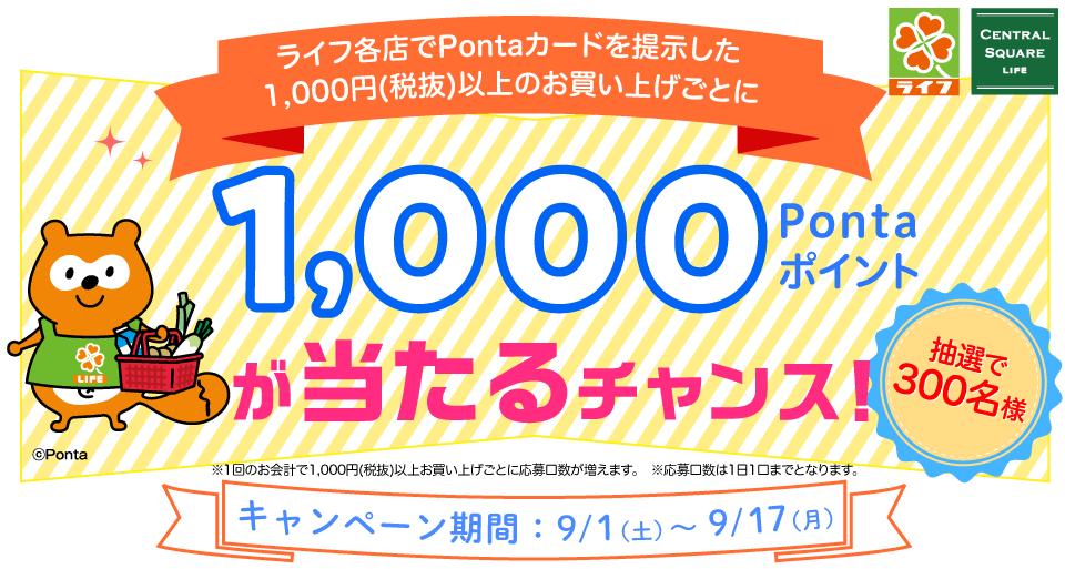 Pontaカードを提示した1,000円(税抜)以上のお買い上げごとに抽選で300名様に1,000Pontaポイントが当たる!
