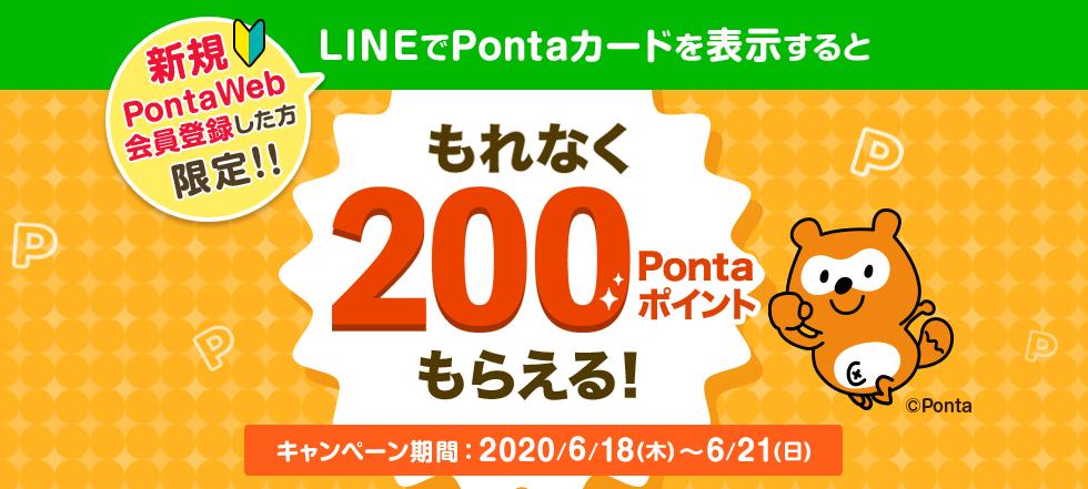 LINEマイカードにはじめてPontaを追加するともれなく200Pontaポイント!
