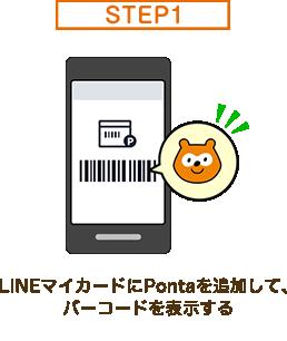 LLINEマイカードにPontaを追加して、バーコードを表示する