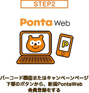 「バーコード画面またはキャンペーンページ下部のボタンから、新規PontaWeb会員登録をする