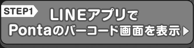 LINEでPontaのバーコード画面を表示