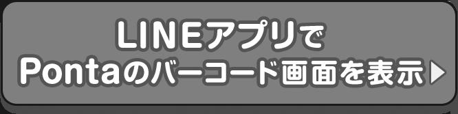 LINEアプリでPontaのバーコード画面を表示