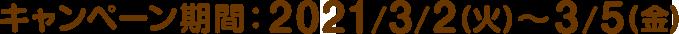 キャンペーン期間:2021/3/2(火)00:00~2021/3/5(金)23:59