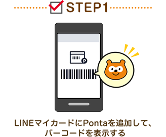 STEP1 LINEマイカードにPontaを追加して、バーコードを表示する