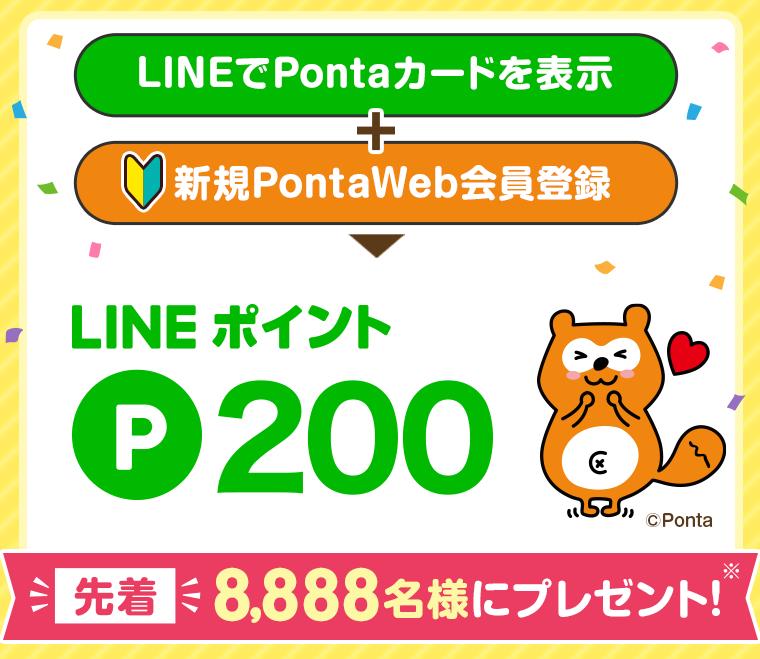 LINEでPontaカードを表示+新規PontaWeb会員登録で先着8,888名様にLINEポイント200ポイントをプレゼント