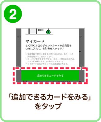 ②「追加できるカードをみる」をタップ