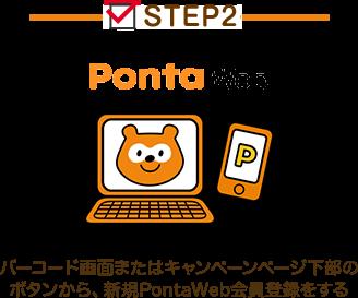 STEP2 「バーコード画面またはキャンペーンページ下部のボタンから、新規PontaWeb会員登録をする