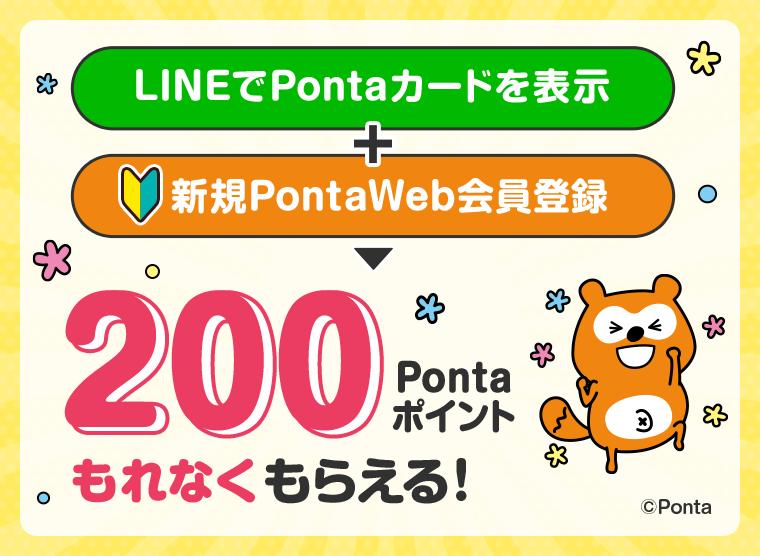 LINEでPontaカードを表示+新規PontaWeb会員登録でもれなくPontaポイント200ポイントもらえる!