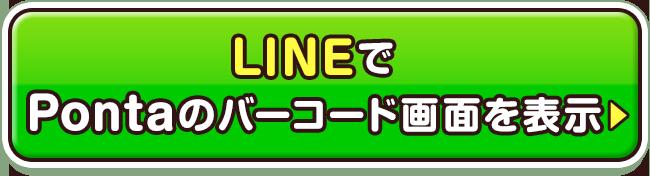 LINEでPontaのバーコードを表示
