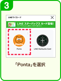 「Ponta」を選択
