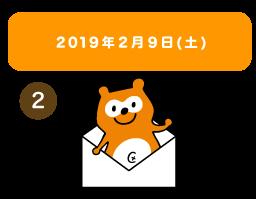 2019年2月9日(土)