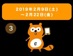 2019年2月9日(土)~2月22日(金)