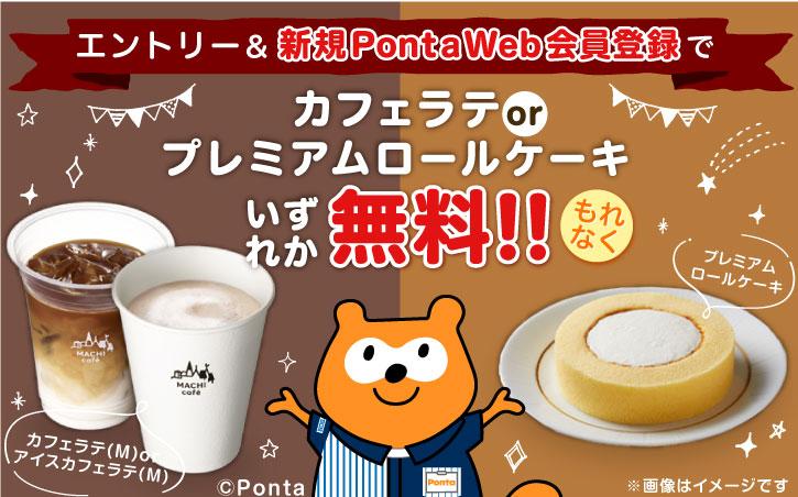 エントリー&新規PontaWeb会員登録でカフェラテかプレミアムロールケーキ どちらか無料!