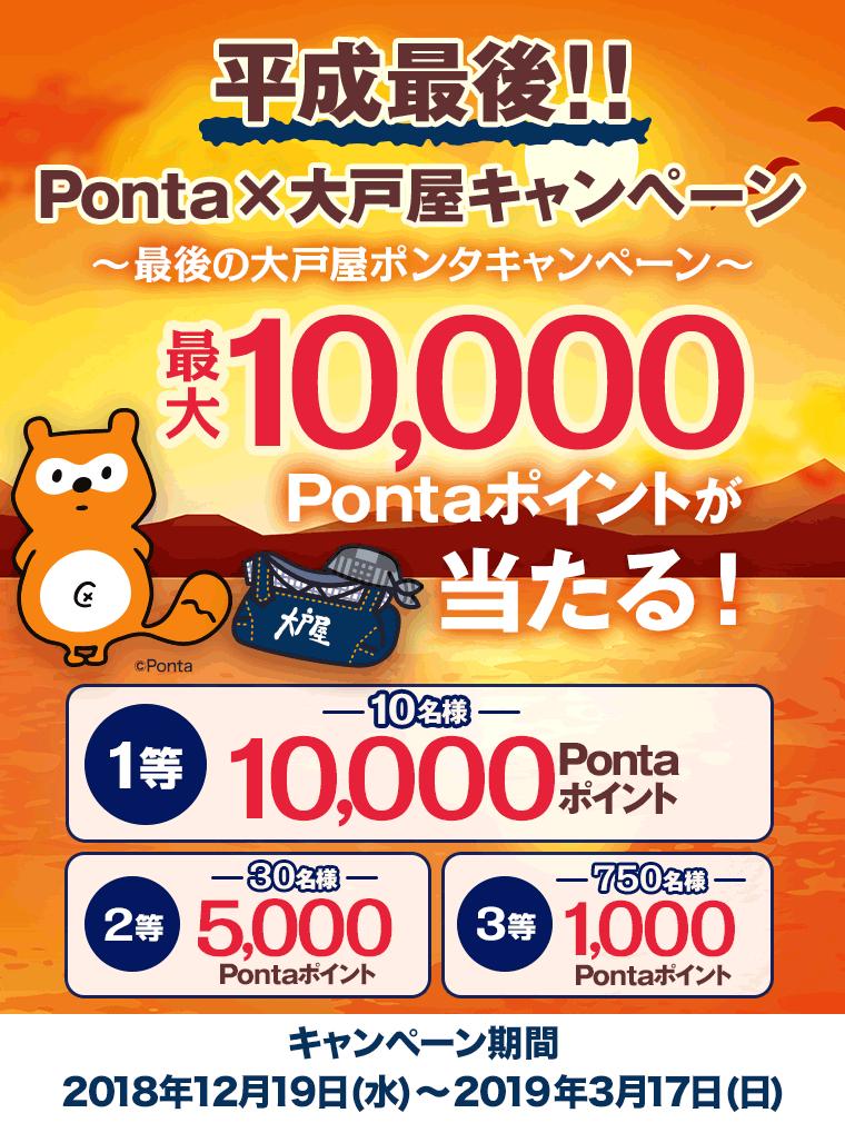 平成最後のPonta×大戸屋キャンペーン