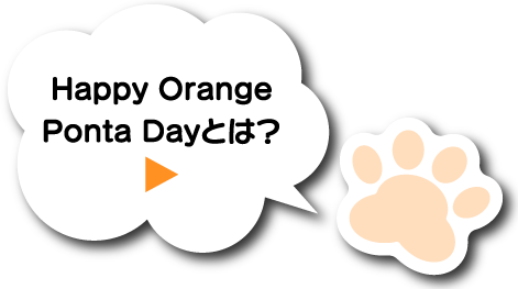 Happy Orange Ponta Dayとは?