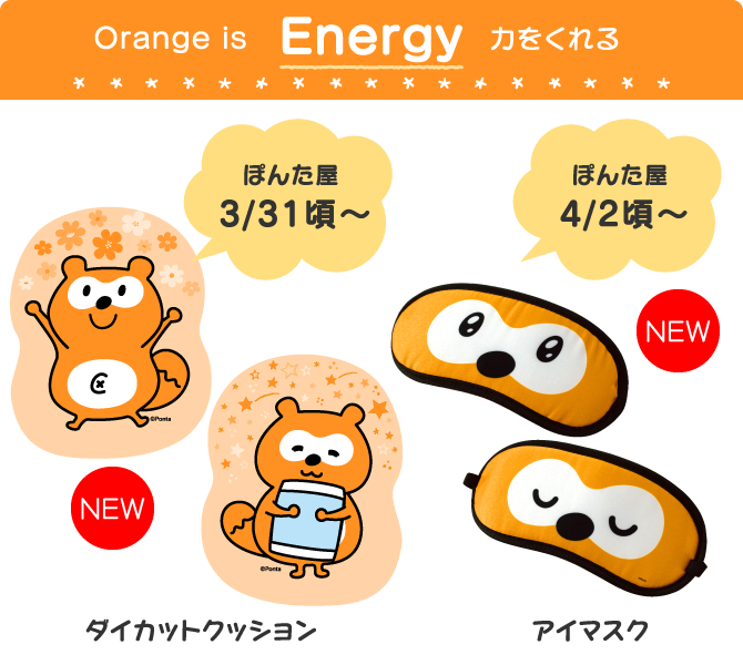 Orange is Energy 力をくれる