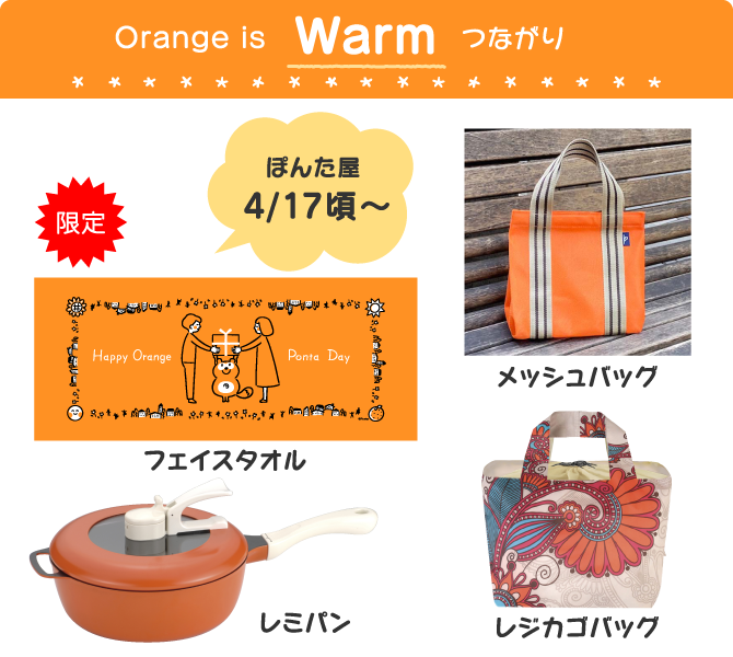 Orange is Warm つながり