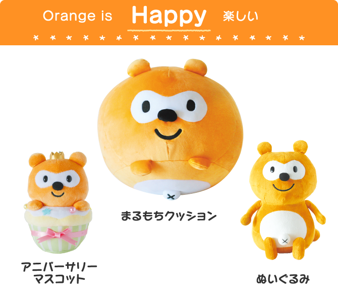 Orange is Happy 楽しい