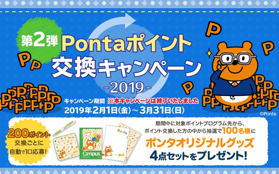 第2弾Pontaポイント交換キャンペーン2019