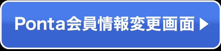 Ponta会員情報変更画面