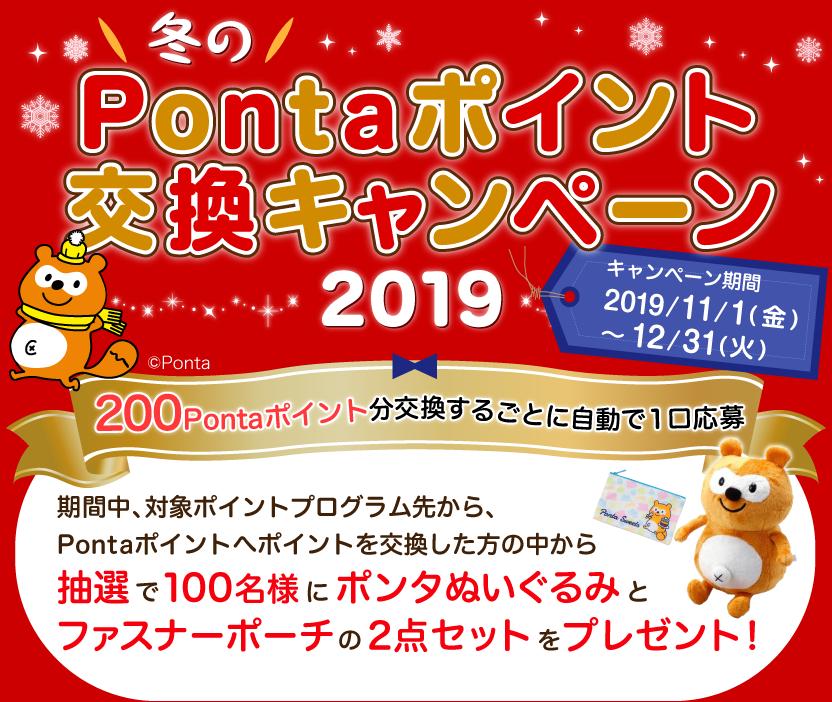 冬のPontaポイント交換キャンペーン2019