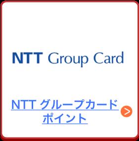 NTTグループカードポイント