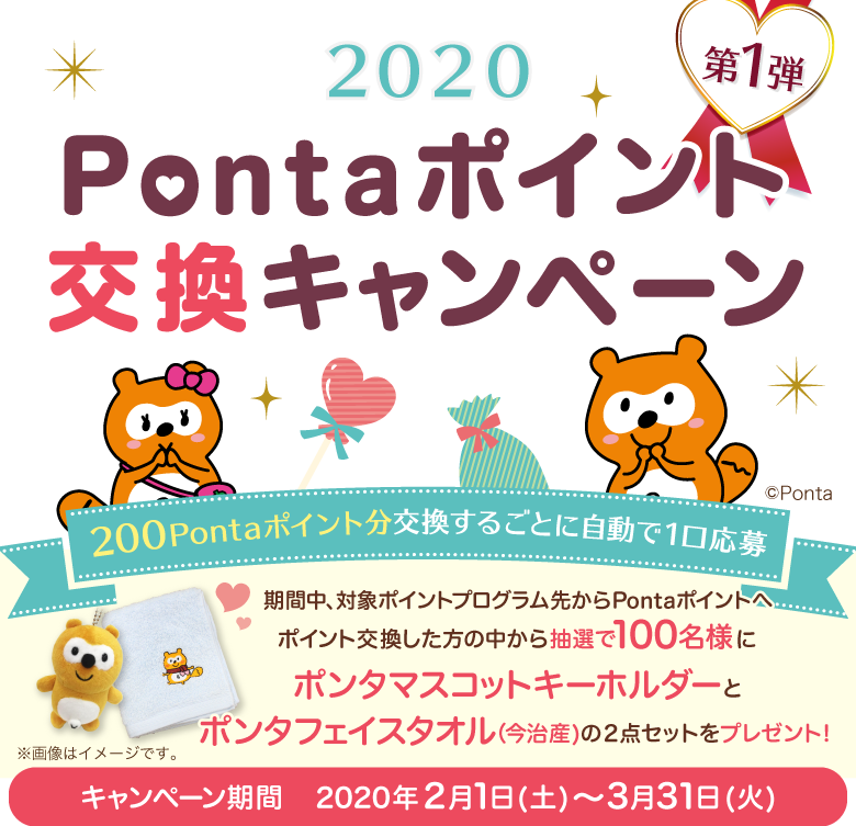 2020Pontaポイント交換キャンペーン第1弾