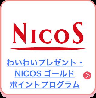 わいわいプレゼント・NICOSゴールドポイントプログラム
