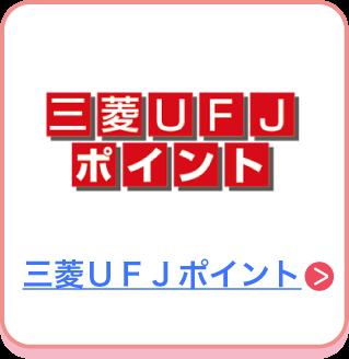 三菱UFJポイント