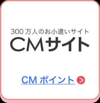 CMポイント