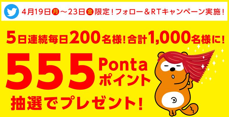 Ponta公式Twitter(@Ponta)にてフォロー&RTキャンペーンも実施中