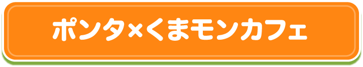 Ponta×くまモンカフェ